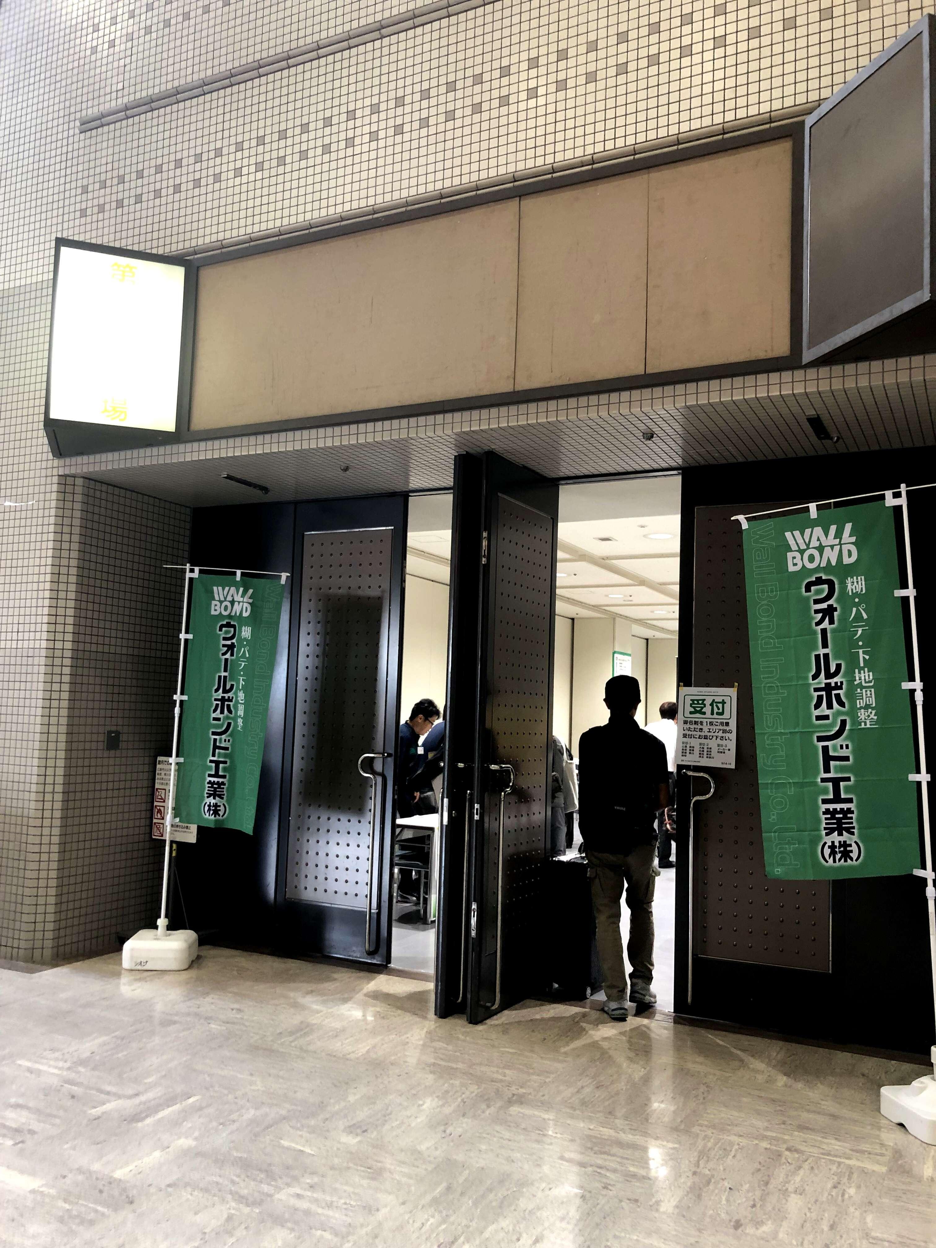 クロス糊の研究、ウォールボンド講習広島に参加しましたVol.1