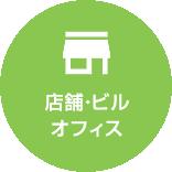 店舗・ビル・オフィス