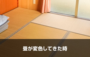 畳が変色してきた時